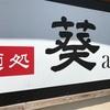 【らーめん】麺処 葵 aoi (石橋)