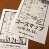 第2回 錦秋の奥武蔵/秩父ジャーニーラン146Kまであと1週間!