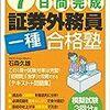 証券外務員一種 独学で受験→合格!
