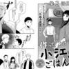 漫画版「作ってあげたい小江戸ごはん」、第二話目も公開中です!(第一話と同時公開)