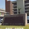 【286】運転免許証の住所変更〜大街道