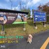 【わんこと旅】  ひるぜんジャージーランド/蒜山ホースパーク ≪岡山県≫