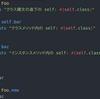 Ruby のクラス内の self は、何クラスなのか調べてみる