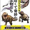 【書評】古生物、それはロマン『知識ゼロでもハマる 面白くて奇妙な古生物たち』