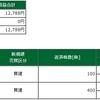 デイトレ結果(2021/01/27)