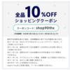 2/22~3/2 online shop 10%OFFクーポン配布