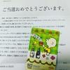 【当選品】日清オイリオさまよりスヌーピーのクオカードが届きました