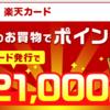 楽天カードの発行で21000円分のポイントがもらえます!