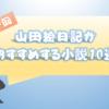 【第一回】山田絵日記がおすすめ小説10選