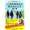 お知らせ 『ねえ、日本を飛び出そうよ。17歳のあなたに伝えたいこと』(海外在住24人の著書出版)