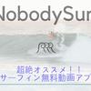 【サーフィン無料アプリ 】NobodySurfが超おすすめ!!