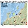 2016年12月22日 15時54分 新潟県上中越沖でM2.6の地震