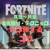 【ソロ・デュオ】Fortnite(フォートナイト)1位のドン勝するためのコツ、テクニック、タイマン完全攻略【めざせ優勝】