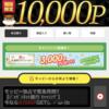 【ボーナス大幅にアップ!!】 21,100円を初年度無料のセディナカードでゲットチャンス!