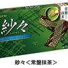 ロッテ、「紗々<常盤抹茶>」を期間限定発売