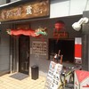 京都餃子めぐり1軒目:墨染駅前のKUー(食)の餃子定食