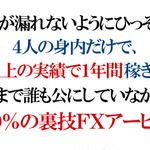 裏技FXアービトラージ勝率100%手法~「アービトラージ機密文書:コード0201」