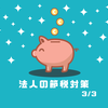 法人の節税対策〜長期平準定期保険〜(3/3)