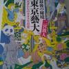 【書評】「最後の秘境 東京藝大 天才たちのカオスな日常」【ガスマスクが必要な時は生協へ】