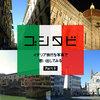 【フィレンツェ二日目続編】イタリア旅行を写真で思い出してみる Part 9