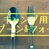 折りたたみスプーン&フォーク【キャンプ道具】