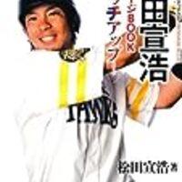 ミスは自分で取り返す~ソフトバンク松田宣浩2連発&松本裕樹今季初勝利