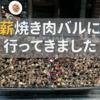 薪焼き肉バルに行ってきたのでレポートします 梅田 Crackle