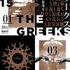 KUNIO15(杉原邦生演出)「グリークス」@KAAT
