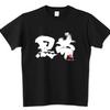 いかした日本の文字tシャツ