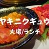 【大塚ランチ】駅近焼肉屋「ヤキニクギュウ 」暑い日こそ焼肉を食べようじゃないか