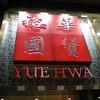 香港の超老舗デパート『裕華國貨』でお土産探し 一度に香港が味わえて散策するだけでもオモシロイ^^