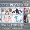 【ポケモンソード/シールド:S4最高419位/最終606位&692位】可変式戦術陣形(Variable Tactical Formation)【No.3】『巨獣氷葬曲第零楽章:キョダイラプラスに乗って何処までも~Bloodcurdling Gigantamax』