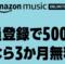 Amazon Music Unlimited 新規会員登録で500ポイント! 今なら3ヶ月無料も!