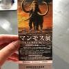 マンモス復活するの!?日本科学未来館で開催中の『マンモス展』に行ってみました!!
