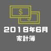 【月次】東京一人暮らし28歳の家計簿&買い物報告【2018年6月】【賞与アリ】