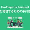ExoPlayer in Carouselを実現するための手引き