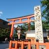 【週末京都】京阪「宇治・伏見1dayチケット」で伏見満喫旅🦊⛩