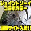 【THタックル×テイルウォーク】ギル型ビッグベイト 「ジョイントゾーイ コラボカラー」通販サイト入荷!