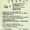本日の使用切符:京成電鉄 青砥駅発行 青砥→空港第2ビル・成田空港 スカイライナー券