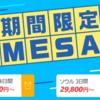 ANA海外旅作タイムセール クアラルンプール3日間39800円~ ホノルル4日間69700円~