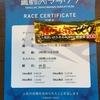 【速報】真駒内マラソン
