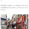 下北沢ランチカフェ【cossori(コッソリ)】が記事メディアに取り上げていただきました!