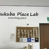 たくさんの希望が集まるコワーキングスペース【Tsukuba Place Lab】が素敵だった