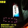 県内タ行(21)~桃郷酒家~