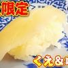 """【くら寿司】「くえと中とろフェア」にて""""くえ""""を食べてみた!"""