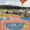 6日に朝霧フードパークで富士山わんわんマルシェが行われます