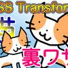 CSS Transform に関する Tips