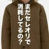 「これで充分。GUのダウンジャケット。」ユニクロ・GU新作&セールレビュー(18/11/2〜11/8)