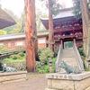牛伏寺の御朱印/長野県松本市