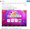 独身の日(いい買い物の日) / (Single) Shopping Day in China / 双十一节